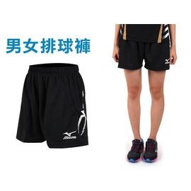 ≡排汗專家≡【04350543】MIZUNO 男女排球褲(免運 羽球 運動短褲