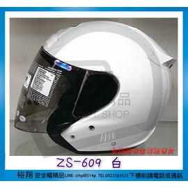 ~ 社~ ZEUS 瑞獅 ZS 609 素色款 白色 半罩式 3 4罩 安全帽 四分之三帽