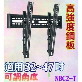 【通過德國GS安全標準認證‧免運費】NB 適用32~42吋可調角度液晶壁掛架 LCD及LED (NBC2-T)