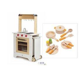 【紫貝殼】『CLA01-5+CLA05』德國【Hape愛傑卡】移動點餐廚具台+主廚配件【店面經營/可預約看貨】