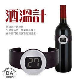 ~DA量販店~紅酒 葡萄酒 酒溫計 電子 溫度計 測溫 酒具^(79~5697^)