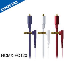 walkbox代理~ONKYO HCMX~FC120可換式耳機音源線~ 知名音響擴大機品牌