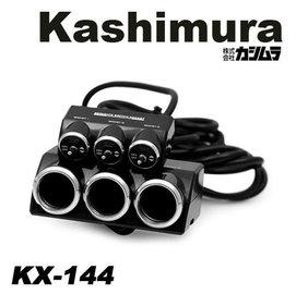 車資樂㊣汽車用品~KX~144~ Kashimura 3孔延長線開關式 LED藍光 點煙器