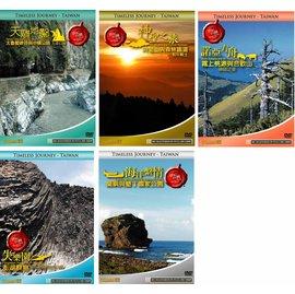 太魯閣峽谷與中橫公路 阿里山與森林鐵道  霧上桃源與合歡山 失樂園 ~ 澎湖群島  蘭嶼與
