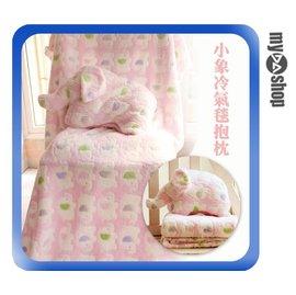 兩用 抱枕 毯子 空調毯 午睡枕 冷氣毯 小涼被 嬰兒毯 粉色小象 附真空袋^(79~68
