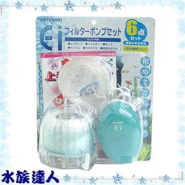 【水族達人】【內置過濾】KOTOBUKI《小巨蛋/蛋型水妖精套餐+空氣馬達+風管》水妖精