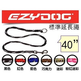 貝果貝果 澳洲 EzyDog~ 延長繩•40~100cm