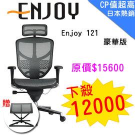 ~瘋椅世界~~Enjoy ~121 豪華版~人體工學椅 111網椅 椅 網椅 電腦椅 皮椅