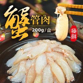 ~~爆炒煮粥~空運急凍蟹管肉 200g 盒 ~夏日 食材,在家就能輕鬆享用◆絕配美味