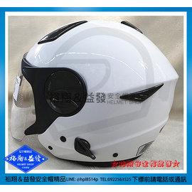 《 社》 ZEUS 瑞獅 ZS612A 612-A 612 A 素色 白 內置鏡片 半罩