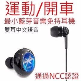 HANLIN正品 ^(雙耳立體聲^)超迷你最小 藍芽 藍牙 耳機~音樂免持聽筒~NCC ~