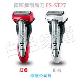 新品上市【國際牌】《PANASONIC》台灣松下◆三刀頭◆水洗式電鬍刀《ES-ST27 / ESST27》