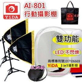 燈罩升級50^~50兩用 ~80cm快拆攝影棚組~YIDA~行動攝影棚~~攝影燈泡升級LE