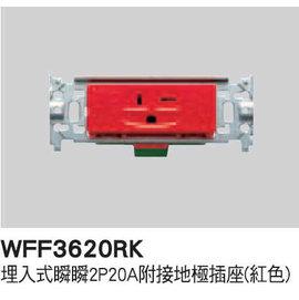 220V  WFF3620RK 蓋  紅色~緊急電標示用