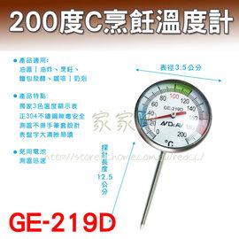 聖岡 200度C GE-219D 多用途料理溫度計 測油溫 烹飪溫度計 免用電池 總鋪師辦桌