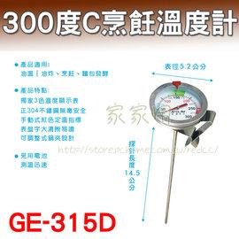 聖岡 300度C GE-315D 多用途料理溫度計 不銹鋼加長型 測油溫 烹飪溫度計 免用電池 總鋪師辦桌