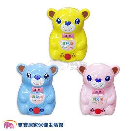 寶兒樂噴霧器 熊熊機洗吸鼻器 吸鼻器 洗鼻器 噴霧 吸鼻涕機