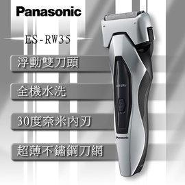 Panasonic 國際牌 水洗式 雙刀頭電鬍刀 ES-RW35 /ES-RW35-S *** 免運費 ***