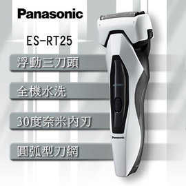 ~SP~1310森林戰士 棒球帽~Panasonic 國際牌 超跑系列三刀頭水洗電鬍刀ES