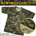 美式叢林 迷彩短袖 T~ SHIRT^(排汗透氣款^)