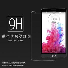 超高規格強化技術 LG G3 D855 鋼化玻璃保護貼 強化保護貼 9H硬度 高透保護貼