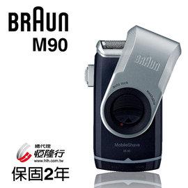 德國 百靈 BRAUN-M系列電池式輕便電鬍刀 M90
