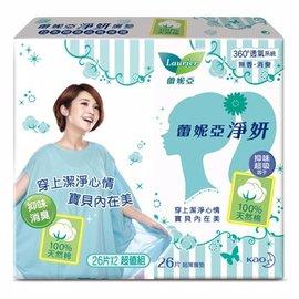 蕾妮亞淨妍護墊 100%天然棉無香 26片x2