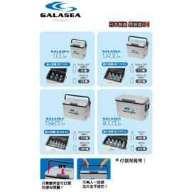 ◎百有釣具◎日本製GALASEA 保冷冰箱 8L~市售最輕量