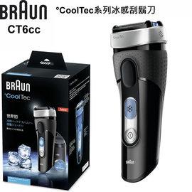 ◤贈TWINBIRD 吸塵器+LAICA 濾水壺◢ 德國 百靈 BRAUN-°CoolTec系列冰感科技電鬍刀 CT6cc