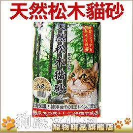 ~共6包 價1050元~ IRIS~天然松木貓砂 木炭松木貓砂 綠茶松木貓砂~5L用後可沖