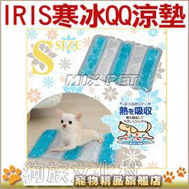 ~ IRIS~CTJ~S高科技寒冰QQ涼墊 S號~免水免電,顆粒狀高分子,吸熱 ,超小型犬