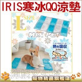 ~ IRIS~CTJ~L高科技寒冰QQ涼墊 L號~免水免電,顆粒狀高分子,吸熱 ,小~中型