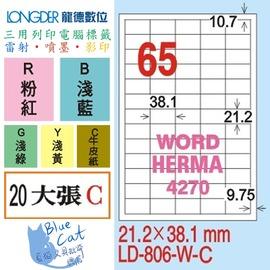 ~藍貓~~龍德~電腦標籤紙~粉紅 淺藍 淺綠 淺黃 牛皮紙^(LD~806~R LD~80