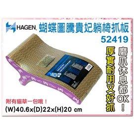 缺訂購~ ~1399 ~Hagen 赫根蝴蝶圖騰貴妃躺椅貓抓板 貓咪最愛的紙質抓板 800