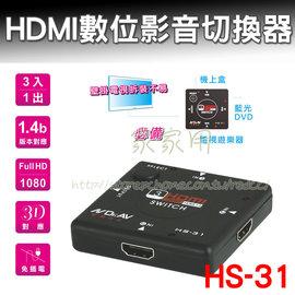 聖岡科技 HDMI數位影音切換器 HS-31 三入一出 3D對應 HDMI 免插電