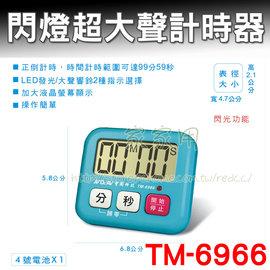 聖岡 閃燈超大聲正倒計時器 TM-6966 大螢幕 操作簡單 可LED閃燈/大響鈴兩種選擇