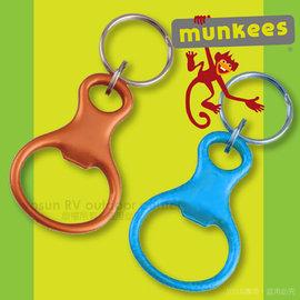 【德國 Munkees】Achter 8字環開瓶器 鑰匙圈 /隨身開瓶器.造型鑰匙圈_橘/藍 K3407