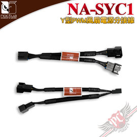 PC PARTY   貓頭鷹 Noctua NA~SYC1 Y型 PWM 風扇電源分接