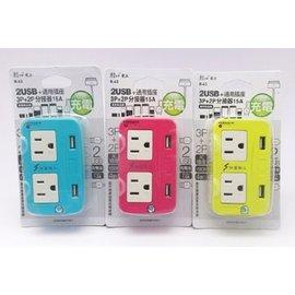 第 2USB 插座3P 2P分接器 USB擴充座轉接插座 延長線