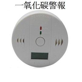 一氧化碳CO 警報器/報警器/測試器