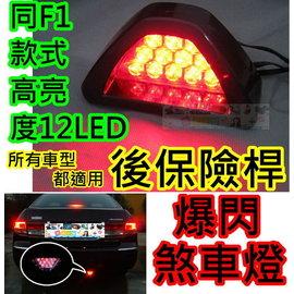 超亮F1 LED爆閃尾燈共4款~沛紜小鋪~機車汽車保險桿LED爆閃尾燈 機車尾燈 12LE