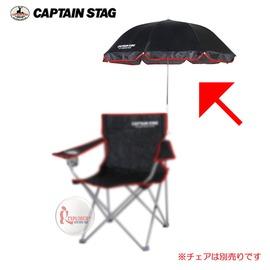 探險家戶外用品㊣M-1574 CAPTAIN STAG 日本鹿牌休閒椅遮陽傘 (黑) 抗UV適用導演椅管徑14mm~19mm