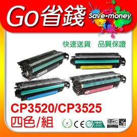 HP 惠普 CE250A黑 CE251A藍 CE252A黃 CE253A紅 相容碳粉匣^(