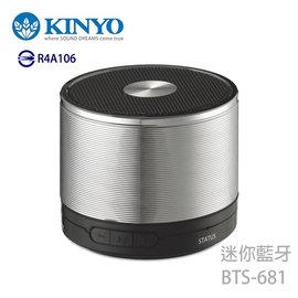 KINYO 耐嘉 BTS~681 迷你藍芽讀卡喇叭 無線音箱 免持 喇叭 插卡式 MP3