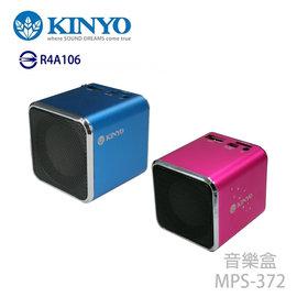KINYO 耐嘉 MPS~372 音樂盒讀卡喇叭 MP3 MP4 音箱 插卡式 無線喇叭