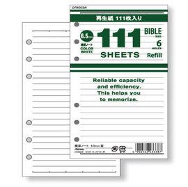 Raymay 聖書尺寸 6孔萬用手冊用 111枚入橫格活頁紙 DR4003W