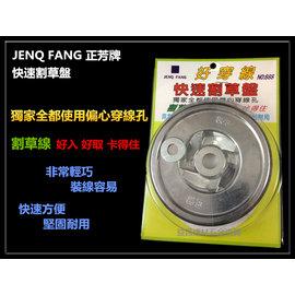 ~台北益昌~ 製 正芳 JENQ FANG 888 專利全鋁合金 割草盤 兩用型割草盤 全