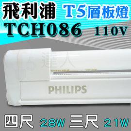 T5 PHILIPS飛利浦  3尺 21W  TCH086 110V T5 高功率預熱型層