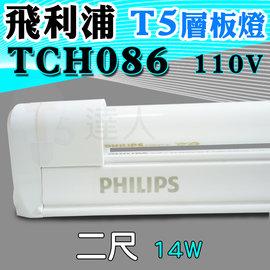 T5 PHILIPS飛利浦  2尺 14W  TCH086 110V T5 高功率預熱型層