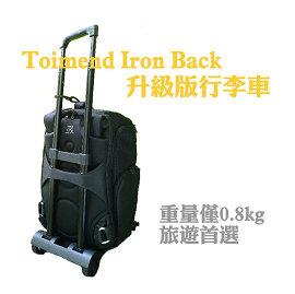 Toimend Iron Back 行李車 滑輪 拉桿車 旅遊 可伸縮摺疊 各式攝影背包
